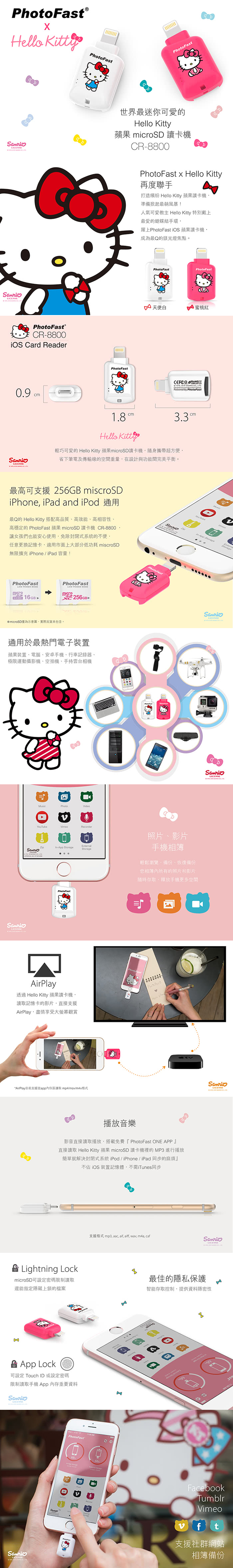 Photofast | Hello Kitty 蘋果microSD讀卡機  CR-8800(不含記憶卡)