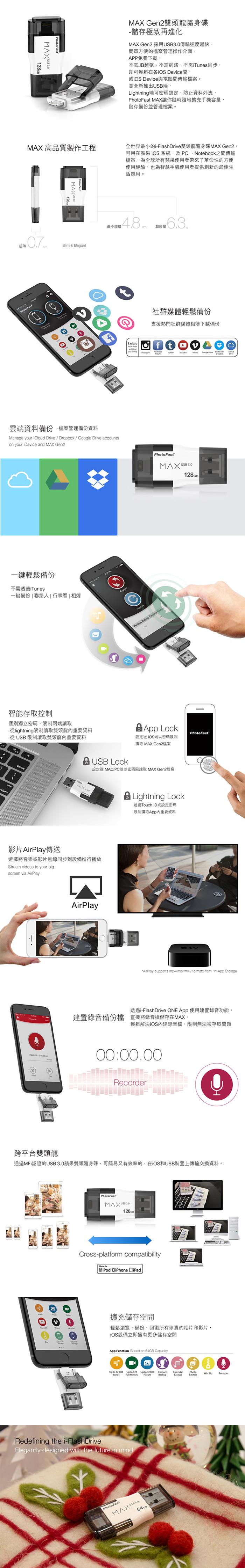 (複製)Photofast | i-FlashDrive MAX V2 64G 隨身碟(透灰蓋)