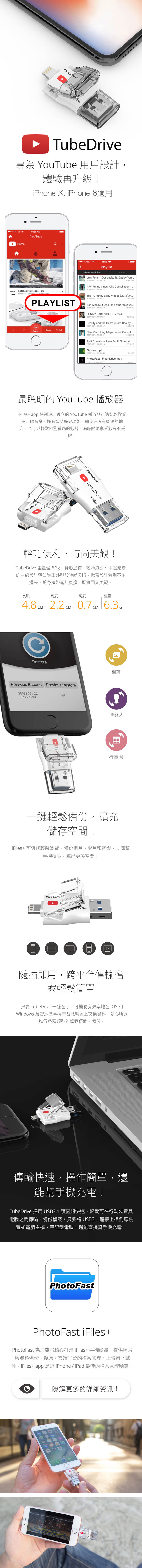 (複製)Photofast | i-FlashDrive MAX GEN2 3.0 雙頭龍 64GB Apple隨身碟