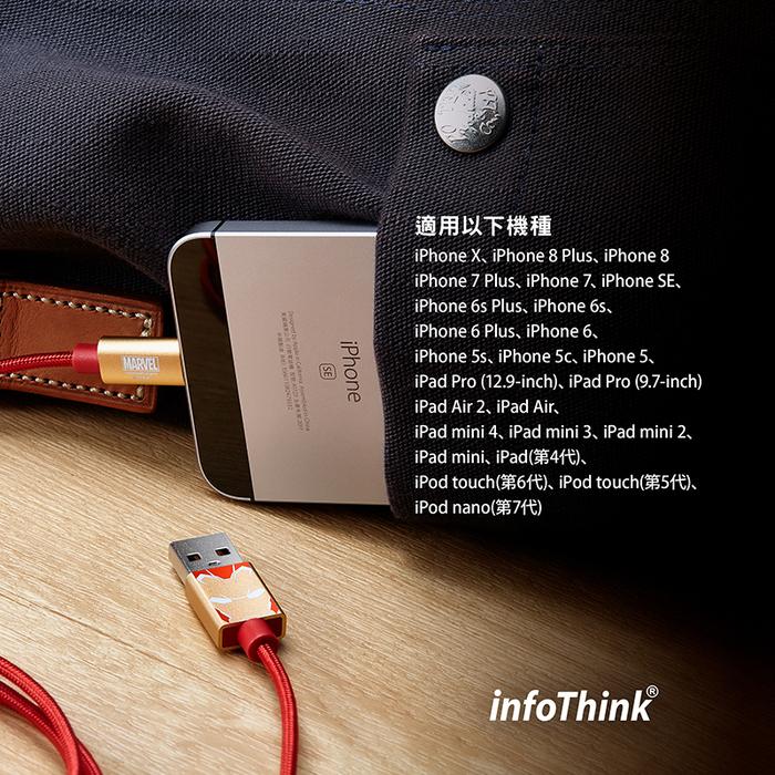 (複製)InfoThink|美國隊長iPhone/iPad快充傳輸線