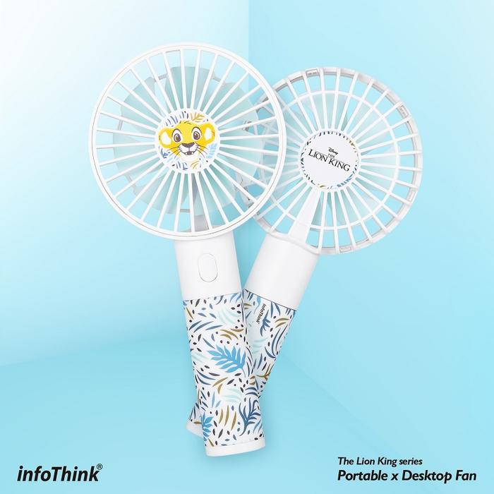 InfoThink|迪士尼獅子王系列行動x桌上兩用風扇