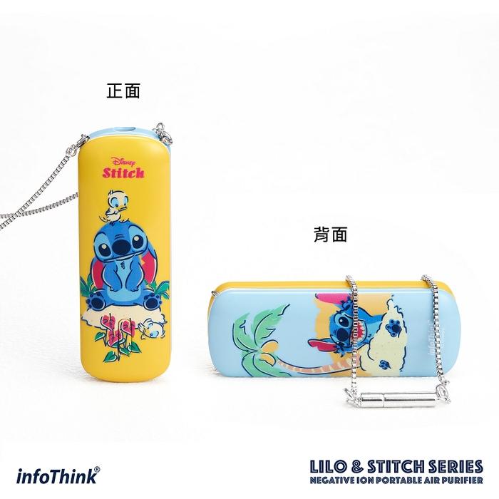 InfoThink 隨身淨系列|迪士尼史迪奇隨身型負離子空氣清淨機
