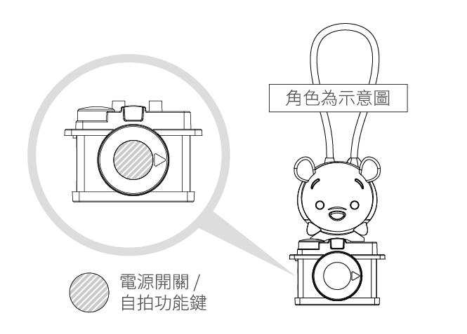InfoThink|迪士尼TSUM TSUM藍牙遙控自拍器-熊抱哥