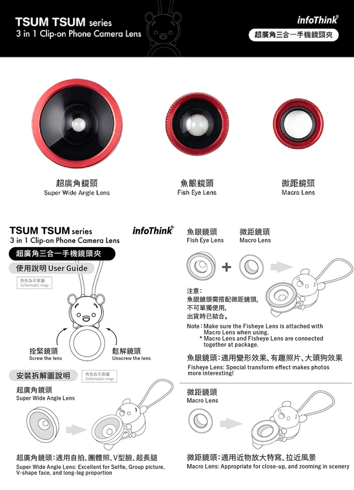 InfoThink TSUM TSUM 超廣角/魚眼/微距三合一手機鏡頭組-雪寶
