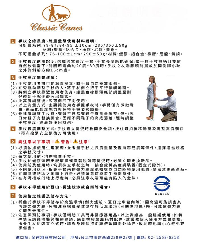 英國Classic Canes│時尚手杖- 4646N