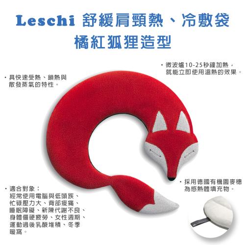 德國萊思綺Leschi 舒緩肩頸 熱敷/冷敷袋(狐狸造型-紅色)