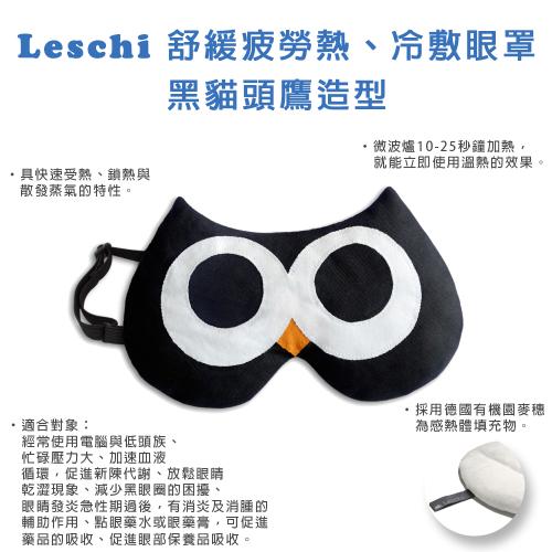 德國萊思綺Leschi|舒緩疲勞 熱敷/冷敷眼罩(貓頭鷹造型-黑色)