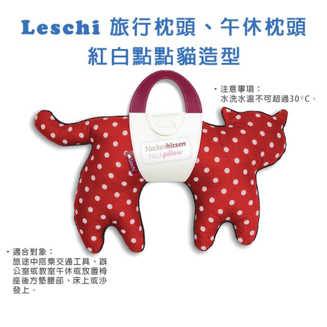 德國萊思綺Leschi 旅行枕頭/辦公室,教室午休枕頭(貓造型-紅底白點)