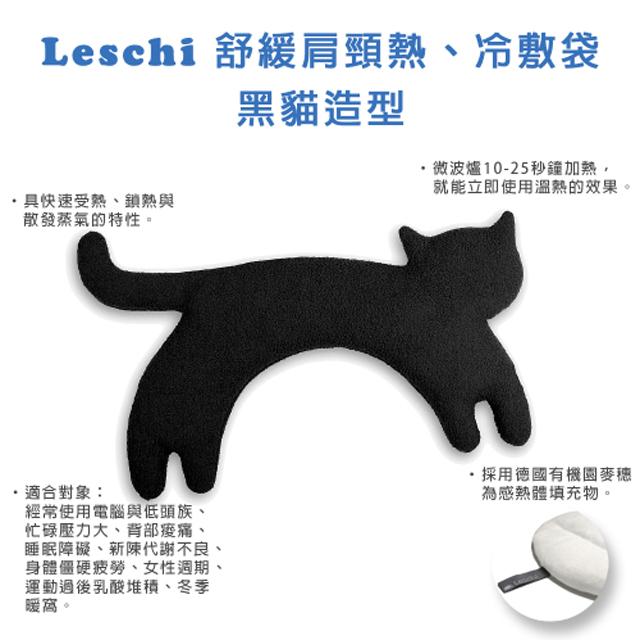 德國萊思綺Leschi|舒緩肩頸 熱敷/冷敷袋(貓造型-黑色)