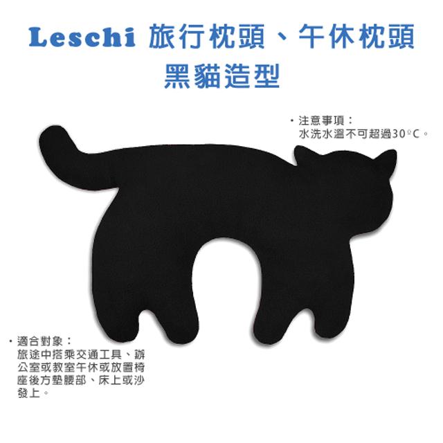 德國萊思綺Leschi|旅行枕頭/辦公室,教室午休枕頭(貓造型-黑色)