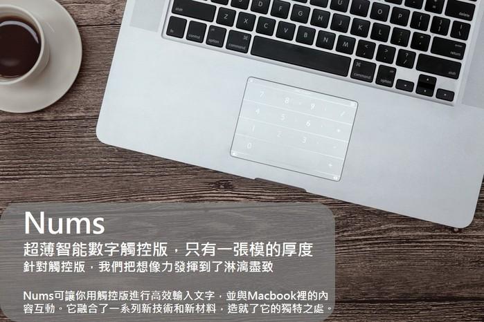 【集購】Luckey   超薄智能數字觸控版 (Macbook 12 吋)
