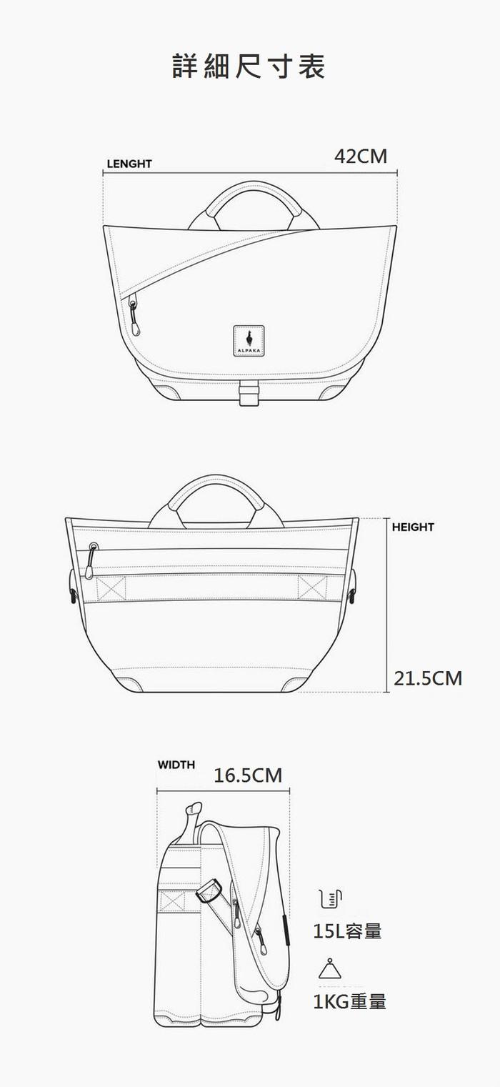 [集購] ALPAKA | 7ven Mini多功能防水郵差包(輕巧版)