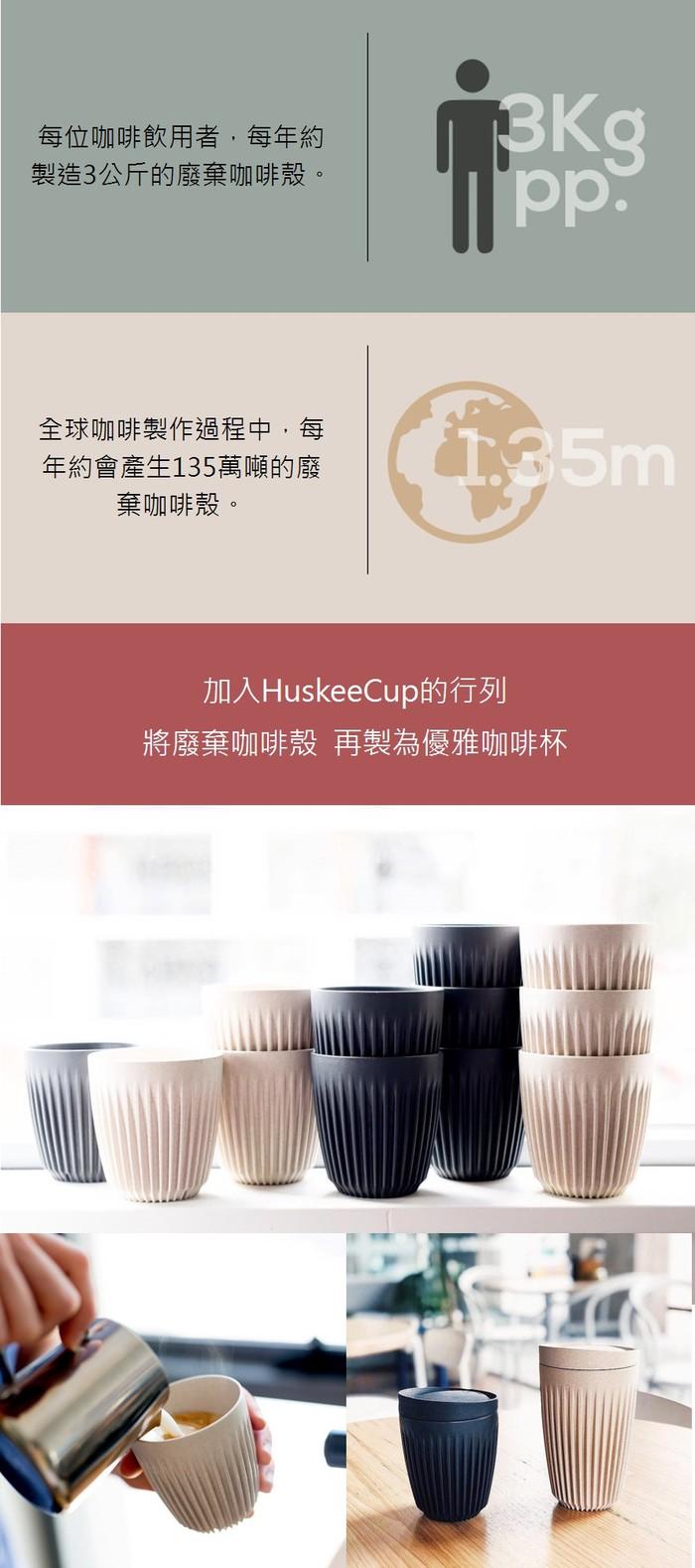 【集購】Huskee | HuskeeCup 環保咖啡杯(12oz /4入組)