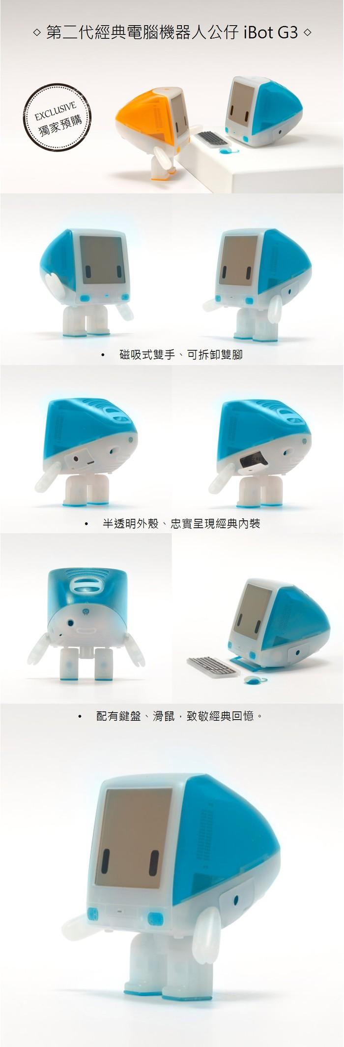 【集購】 Playsometoys | 經典電腦人公仔iBot G3