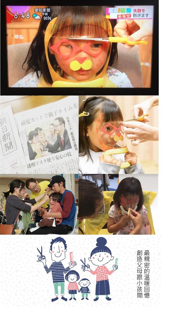 【集購】日本Papamamacut   小孩剪瀏海神器3入精裝組(獅子、熊貓、變形金剛) 全台首賣
