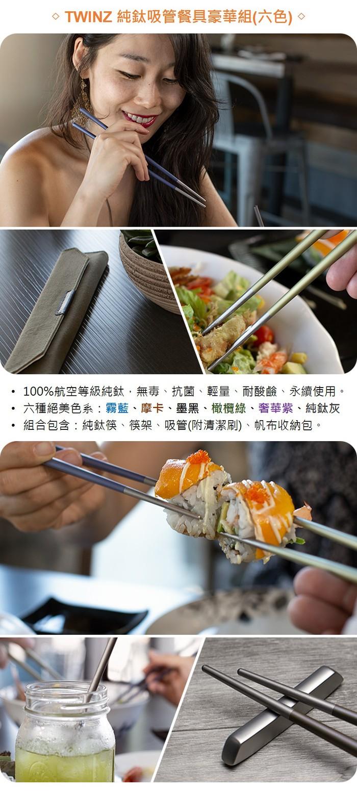 【集購】TWINZ   純鈦吸管餐具豪華組 (六色可選)