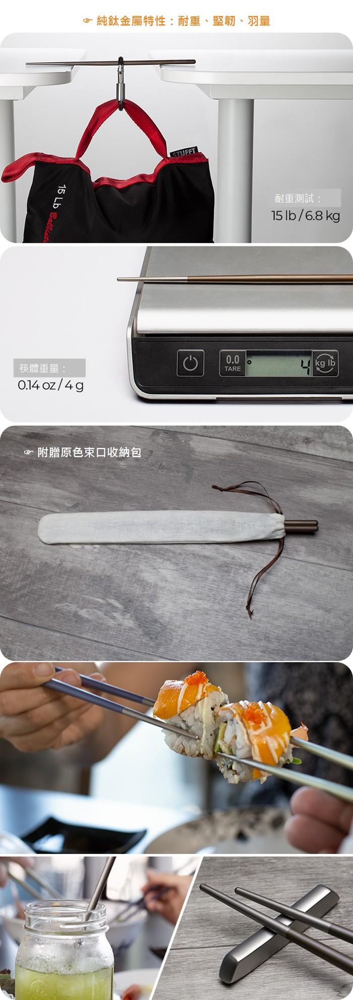 TWINZ | 輕量純鈦筷(六色可選)