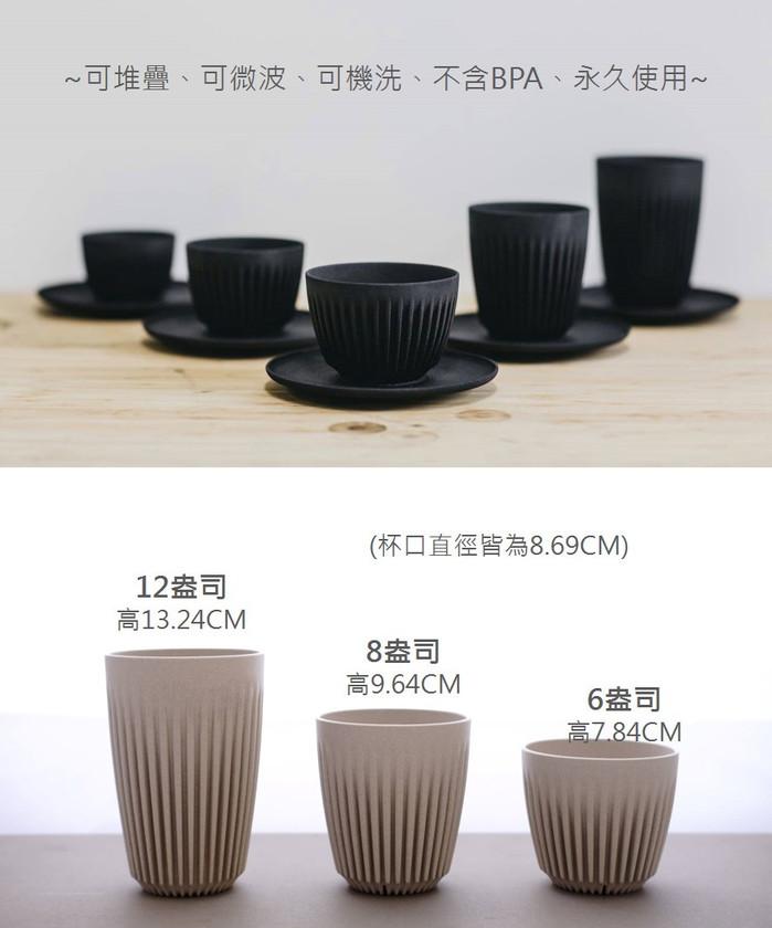 Huskee | HuskeeCup 環保咖啡杯隨行組 12oz (白/2入組)