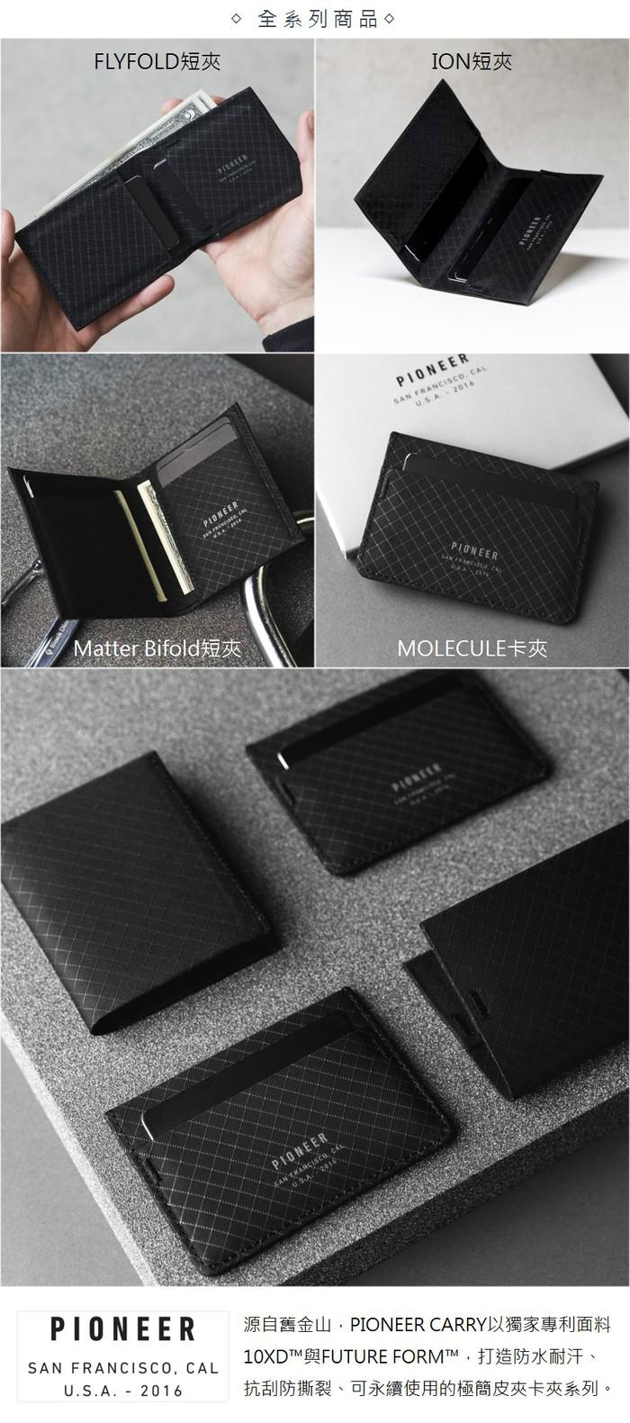 【集購】Pioneer Carry | Flyfold極簡防刮短夾 (獨家專利纖維)