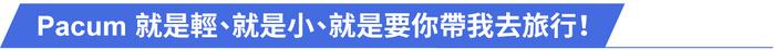 【集購】 Pacum | 極致真空收納機
