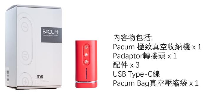 【集購】Pacum | 極致真空收納機 基本款 (三色可選)