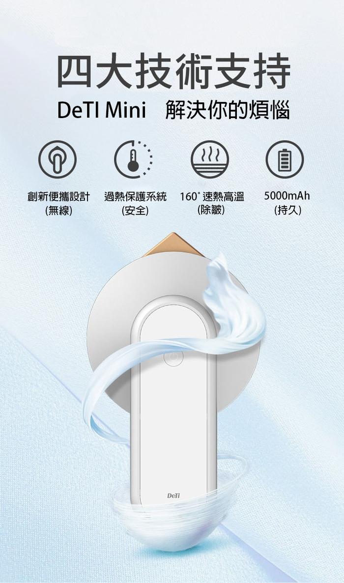 【集購】DeTI | Mini 便攜式無線熨斗