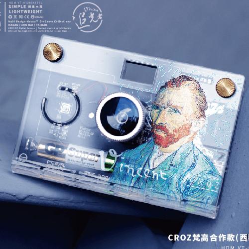【集購】原質東隅 Hylé design | CROZ D.I.Y 數位相機-梵谷聯名(向日葵款、綻放款、梵谷款)