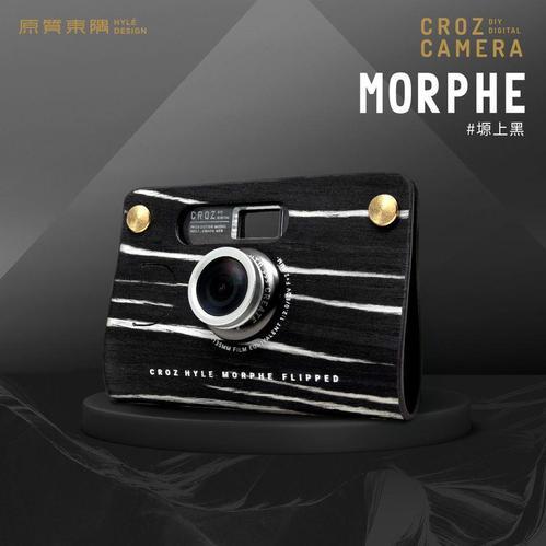 原質東隅 Hylé design   CROZ MORPHE 數位相機組(3色任選)