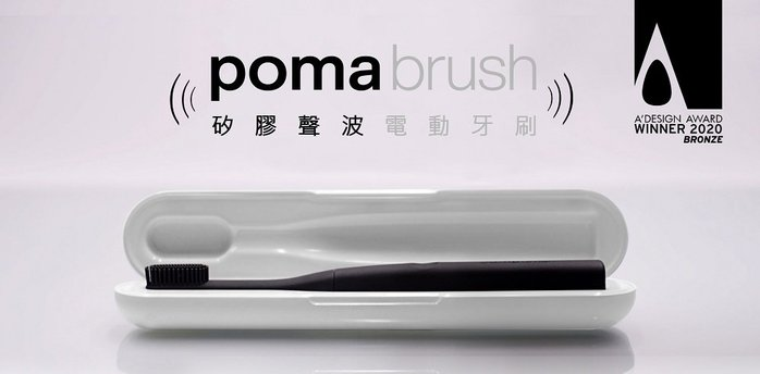 【集購】PomaBrush|矽膠聲波電動牙刷(三色任選)