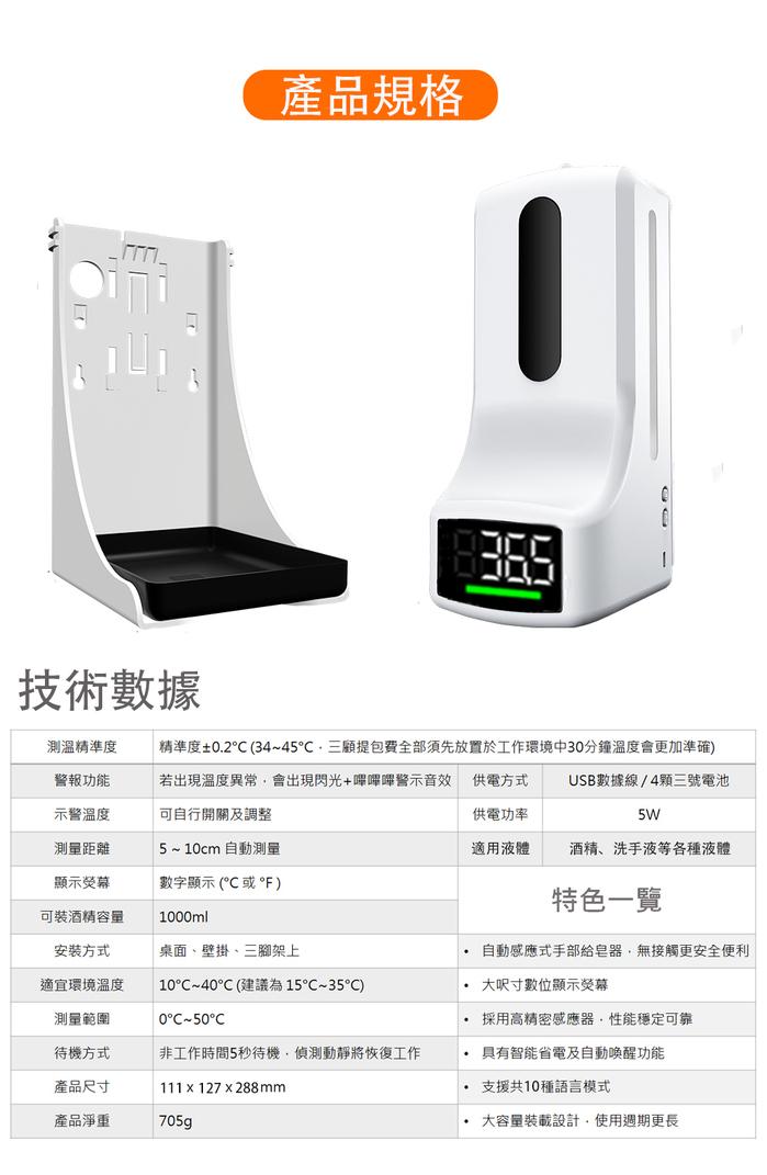 K9 Pro 3合1 感應測溫給皂機 1L (溫度感測、清潔消毒、高溫警示)