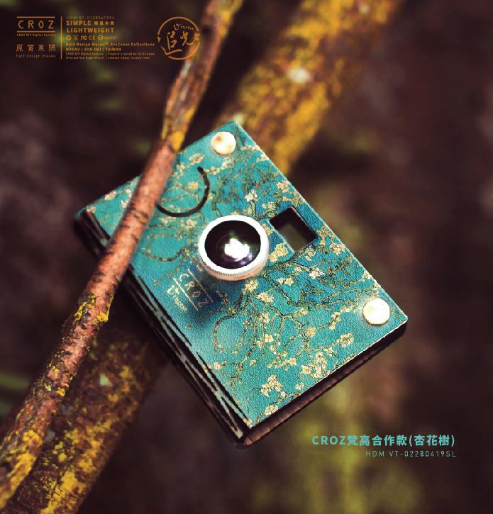 (複製)原質東隅 Hylé design | CROZ D.I.Y 數位相機-梵高聯名 向日葵款