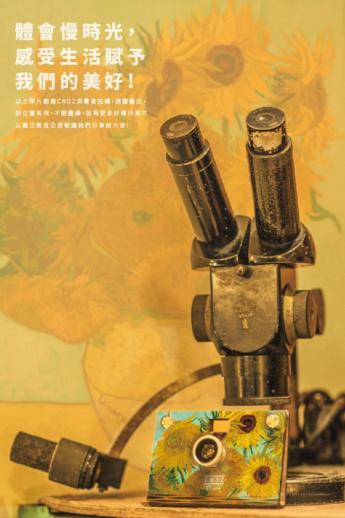 【集購】原質東隅 Hylé design | CROZ D.I.Y 數位相機-梵高聯名(向日葵款、綻放款、梵谷款)
