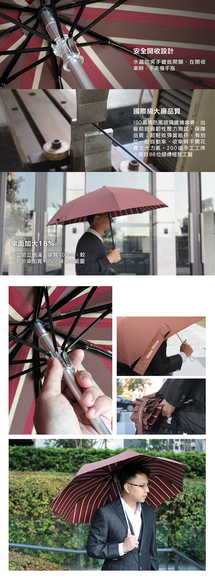 Make Shine|機能面料英倫輕折傘-摩卡情人