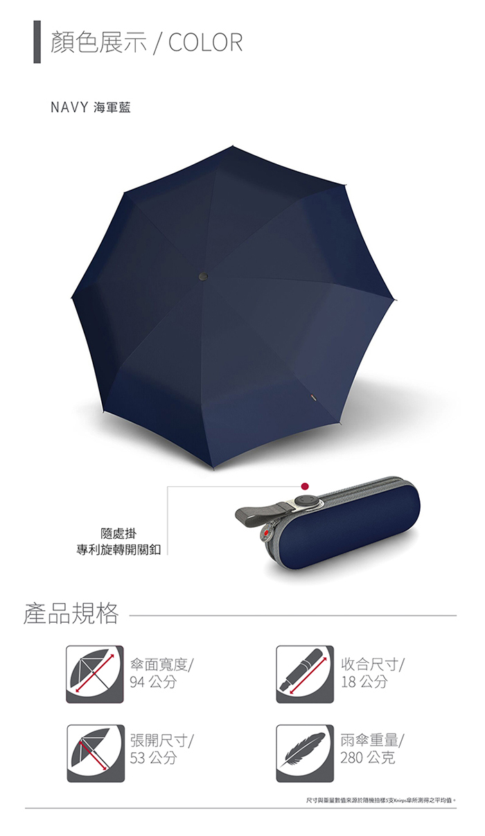 (複製)(複製)Knirps德國紅點傘|T200 經典自動開收傘-Beige