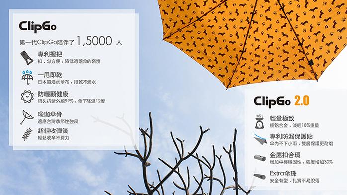 Make Shine|ClipGo 2.0可立扣輕量無縫自動傘