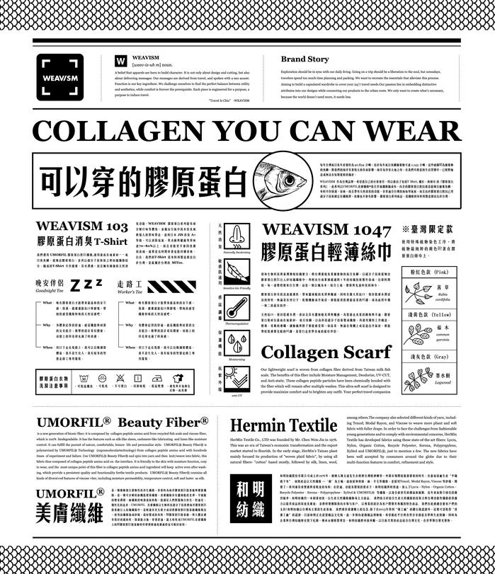 WEAVISM膠原蛋白植物染絲巾-茜草粉,浮木黃,墨水樹灰
