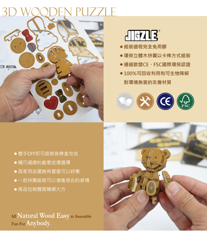 JIGZLE|3D木拼圖 彩色聖誕節音樂盒-泰迪熊