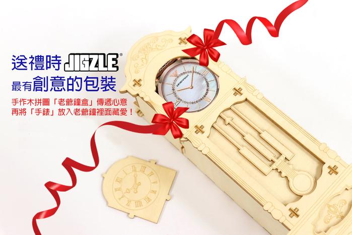 JIGZLE|3D木拼圖 生活收納-鐘