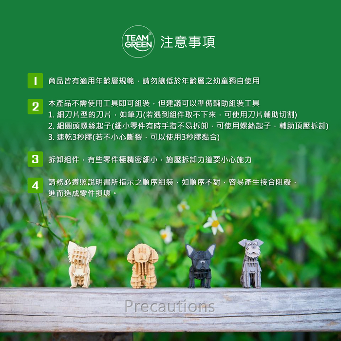JIGZLE ®3D-木拼圖- 海賊王 ONE PIECE- 收藏家三件組