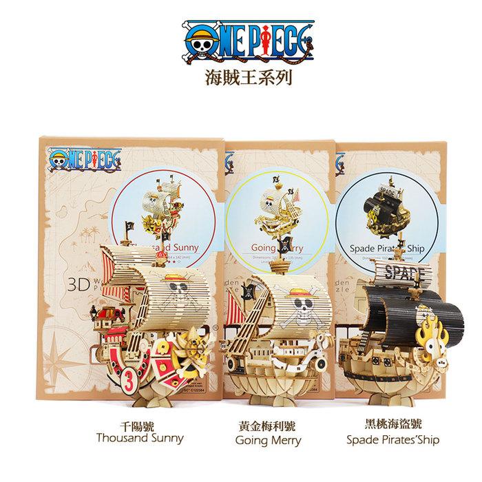 JIGZLE|3D-木拼圖- 海賊王 ONE PIECE- 黑桃海盜船Spade Pirates'Ship