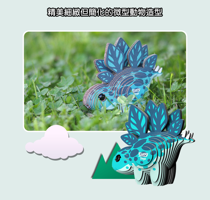 DODOLAND |3D紙板拼圖-劍龍