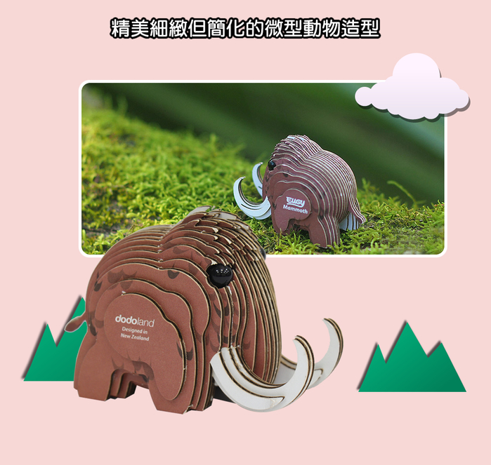 DODOLAND |3D紙板拼圖-猛瑪象