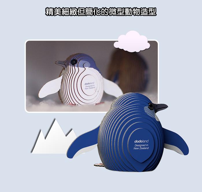 DODOLAND |3D紙板拼圖-企鵝
