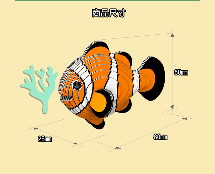 DODOLAND  3D紙板拼圖-小丑魚