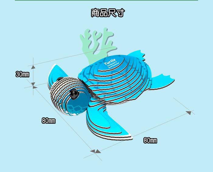 DODOLAND  3D紙板拼圖-海龜