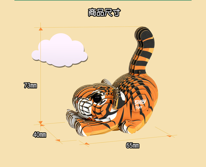 DODOLAND  3D紙板拼圖-老虎 (長尾)