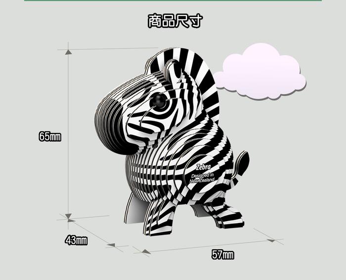 (複製)DODOLAND |3D紙板拼圖-大象