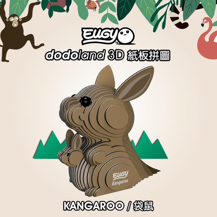 EUGY DODOLAND  3D紙板拼圖-袋鼠