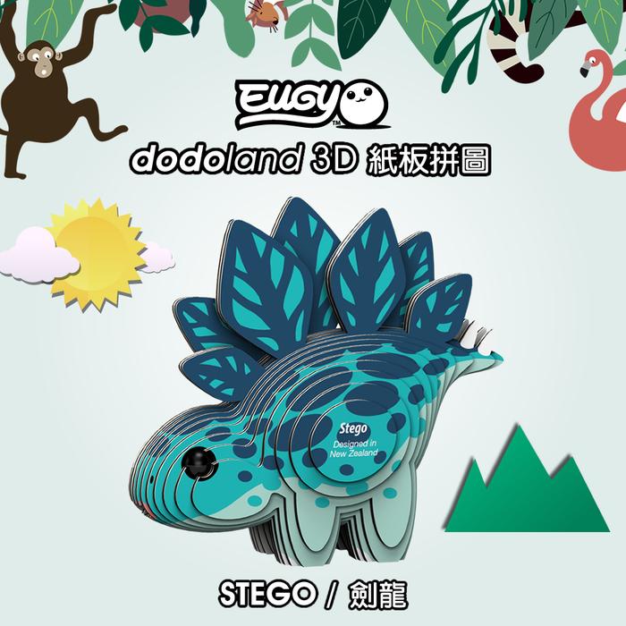 EUGY DODOLAND |3D紙板拼圖-劍龍