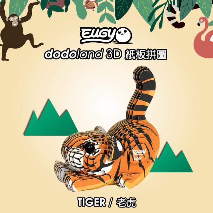 EUGY DODOLAND  3D紙板拼圖-老虎